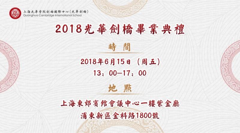 毕业典礼邀请函1.jpg