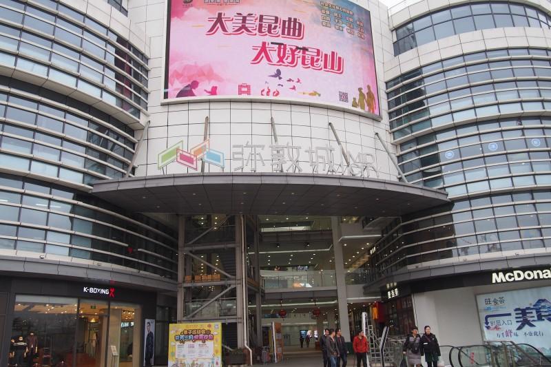 弥敦城2.JPG