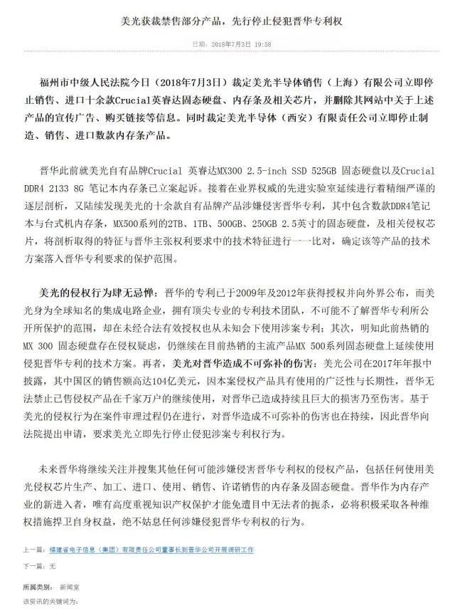 福建省晋华集成电路有限公司官网发布消息