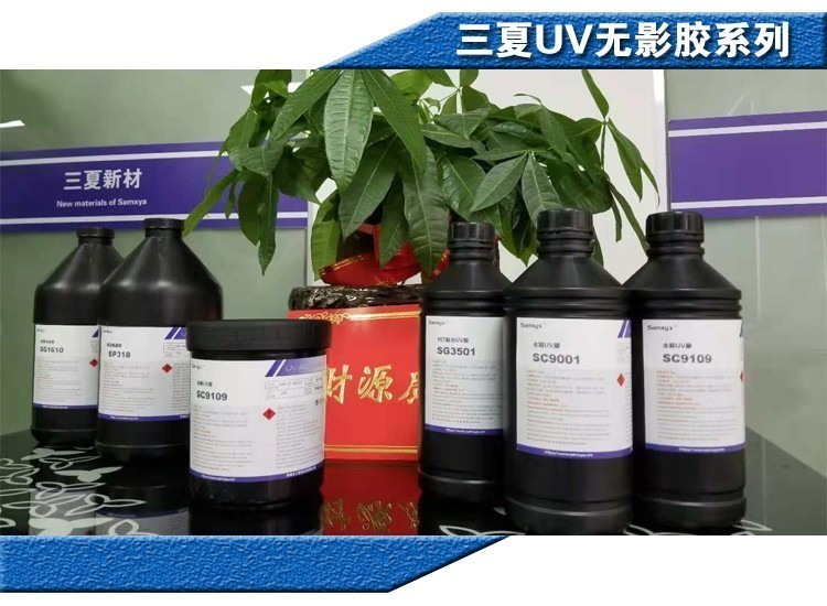 UV胶产品图片.jpg
