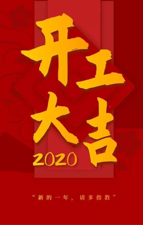 微信图片_20200215110529.jpg