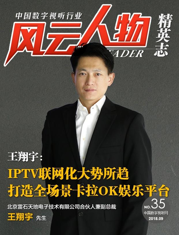 wangxiangyu.jpg