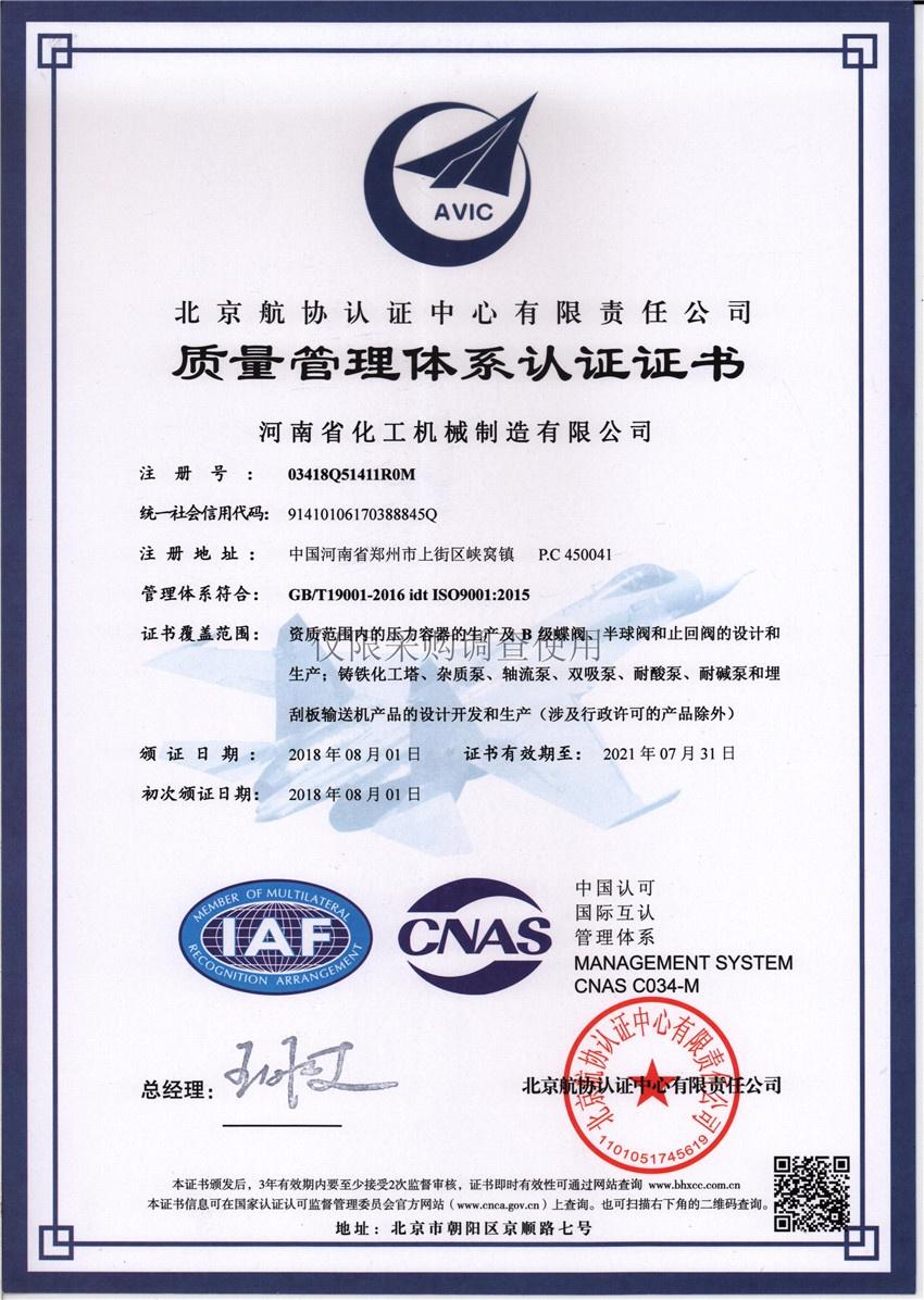 质量管理体系认证证书(中文).jpg