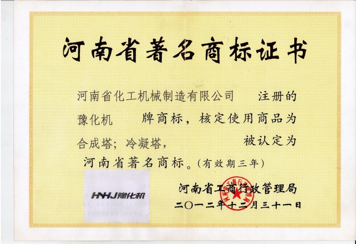 河南省著名商标.jpg