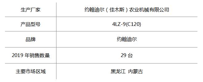 迪尔4LZ-9介绍.png