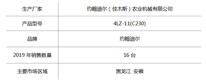 迪尔4LZ-11介绍.png