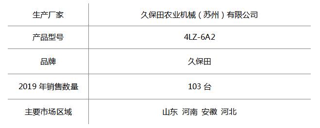 4LZ-6A2介绍.png