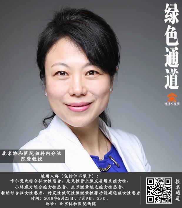 陈荣教授.jpg