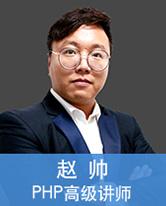 广州兄弟连教育总监级讲师赵帅