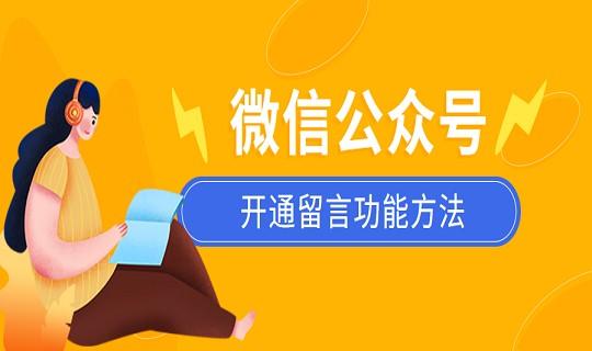 微信公众号开通留言功能方法