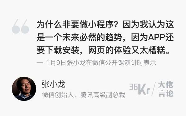 大佬言论 | 张小龙:我们曾讨论过小程序的几种死法