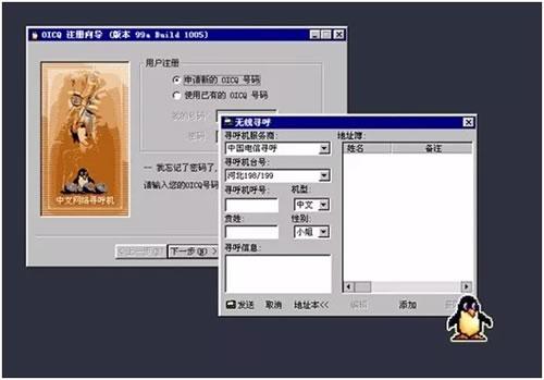 细数中国20年社交红利的诞生与创业雏形 电子商务 微信 移动互联网 好文分享 第3张