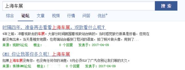 """汽车论坛""""水军""""初探"""