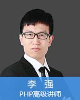 广州兄弟连教育总监级讲师李强