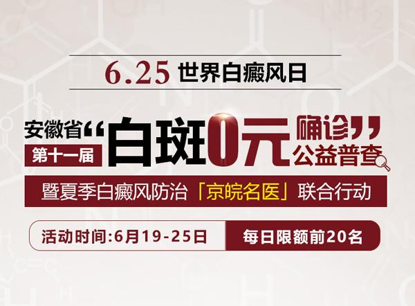 第十一届安徽省白斑0元确诊公益普查