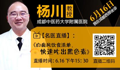 2018大型京蜀专家联合会诊