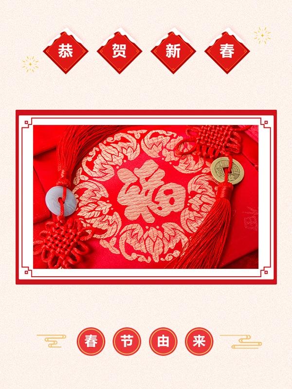 喜庆背景图中国风春节模板