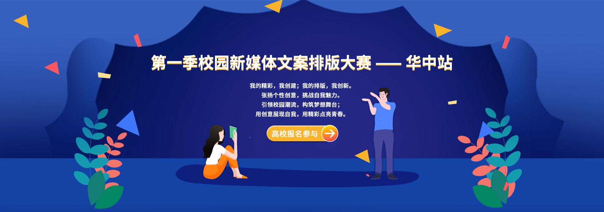 第一季校園新媒體文案排版大賽——華中站
