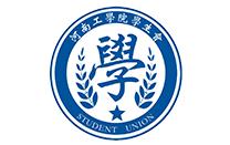 河南工学院学生会