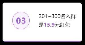 201-300名入群是15.9元红包