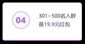 301-500名入群是19.9元紅包