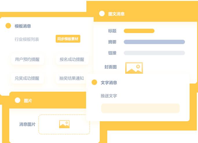 群发宝支持无限额外群发图文消息和模板消息
