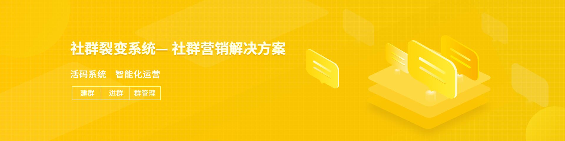 社群裂变系统-社群营销解决方案,活码系统,智能化运营