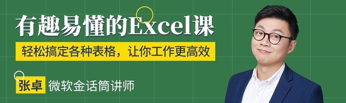 有趣易懂的Excel课
