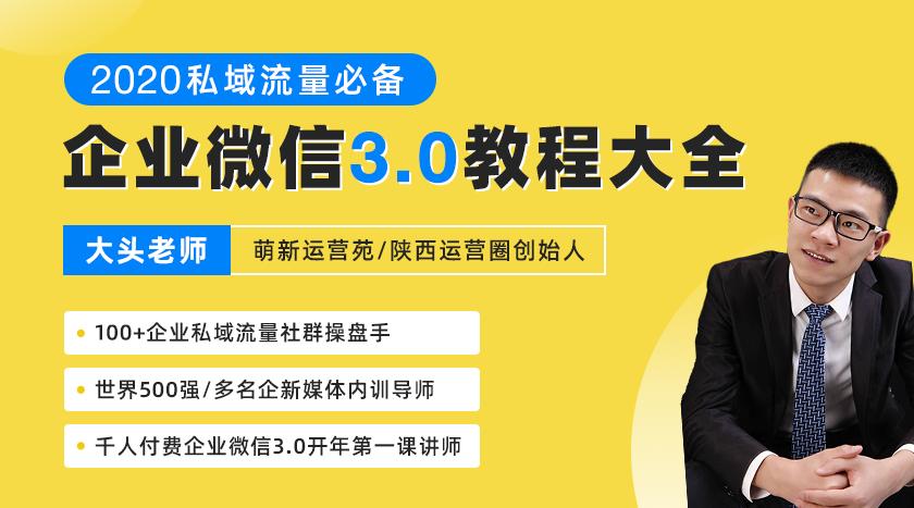 企业微信3.0教程大全