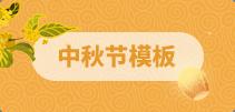 中秋节模板
