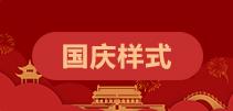 国庆节样式