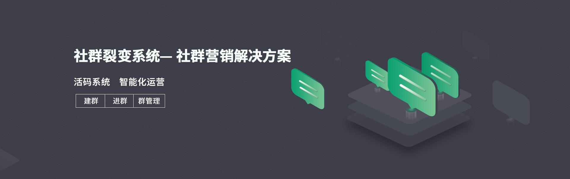 群活码——社群运营自动化
