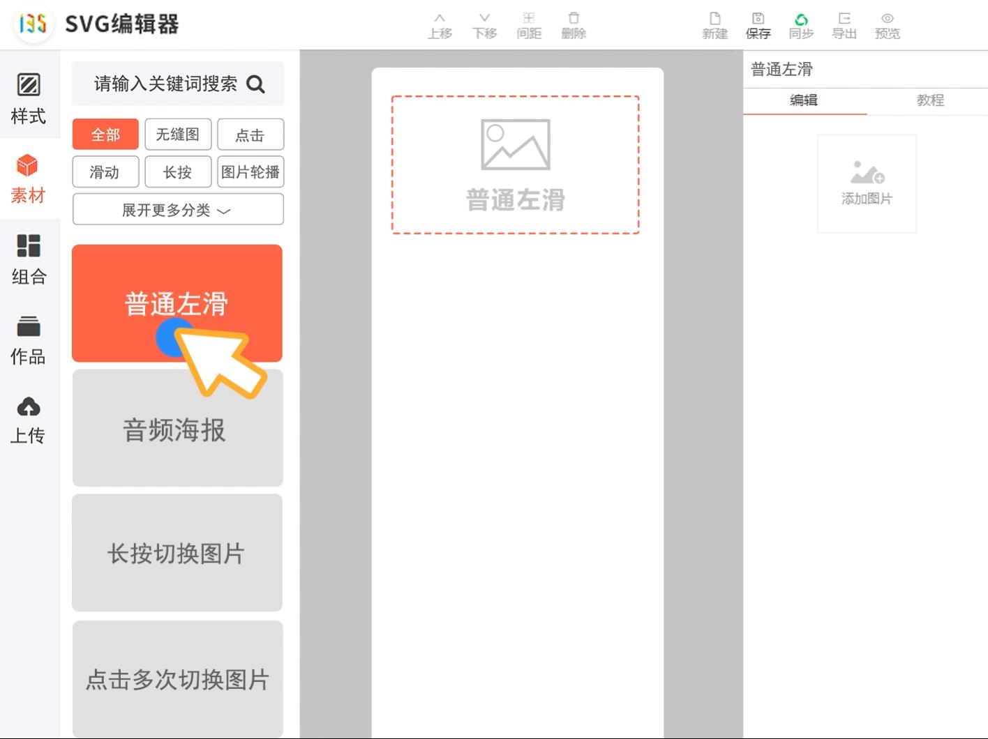 SVG编辑器