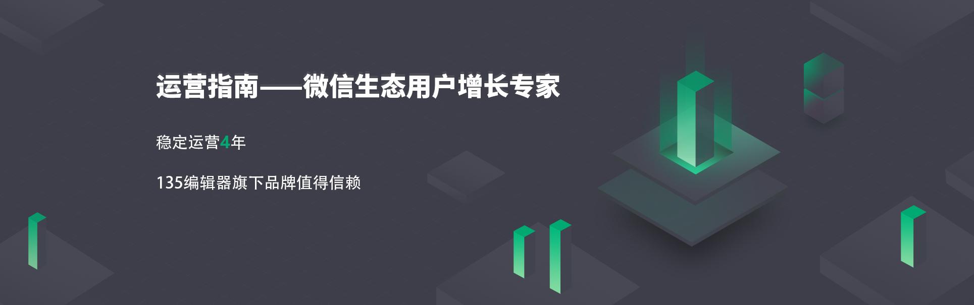 运营指南-微信生态用户增长专家