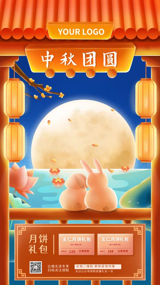 中秋月饼促销活动手机海报