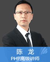 广州兄弟连教育总监级讲师陈龙