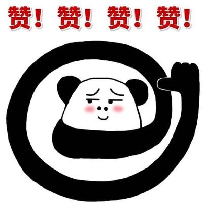 熊猫头 红脸蛋 点赞 赞赞赞赞