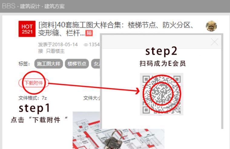 精|50套办公建筑方案文本及CAD施工图(7月限时5天免费下载)_2
