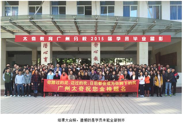 广州MBA培训