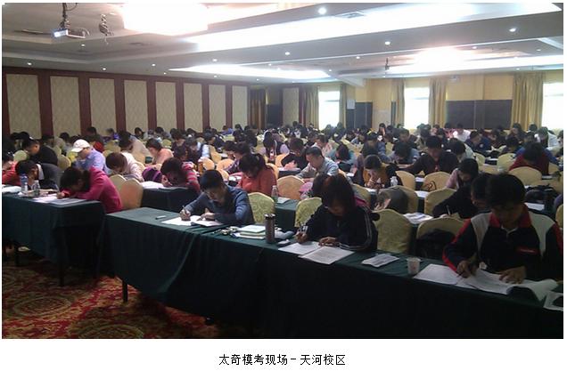 广州MBA培训现场