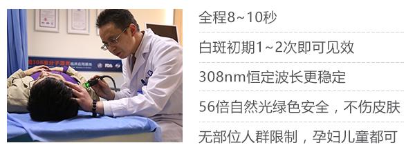 白斑治疗多少钱?专家帮你分析