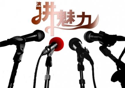 广州当众讲话培训班课程特色