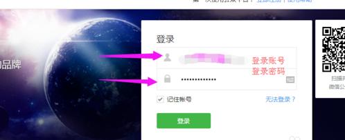 微信公众账号如何修改自己的名称?