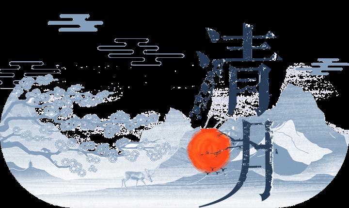 [副本]清明传统节气宣传海报@凡科快图 (1)_副本.png