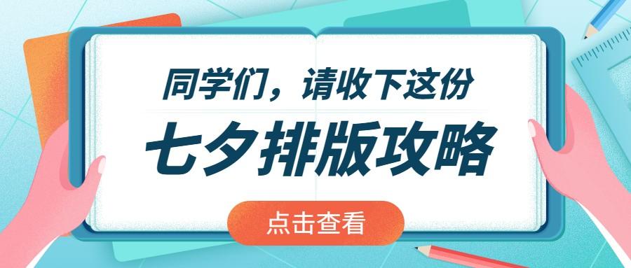 微信公众号七夕排版
