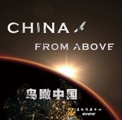 鸟瞰中国.png