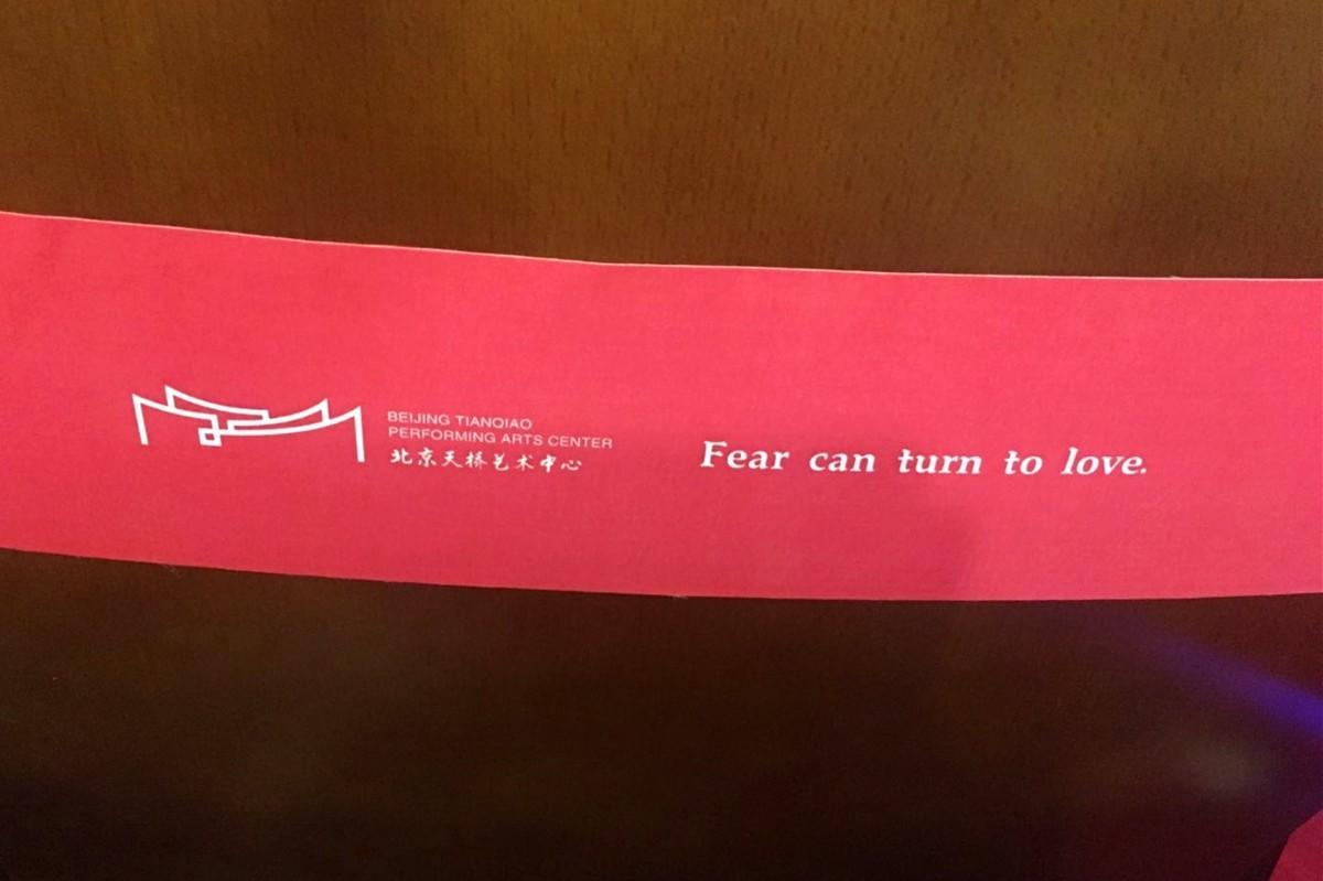 天桥艺术中心(Fear can turn to love).jpg
