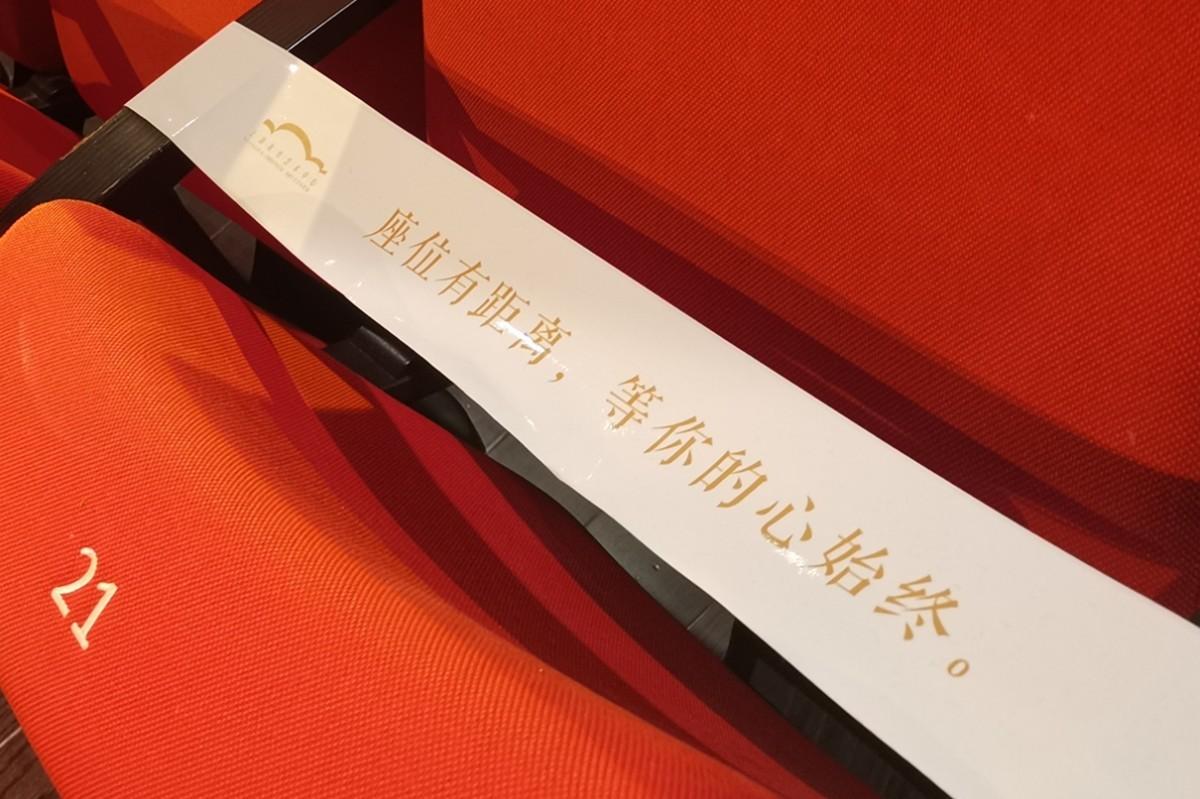上海东方艺术中心(座位有距离,等你的心始终).jpg