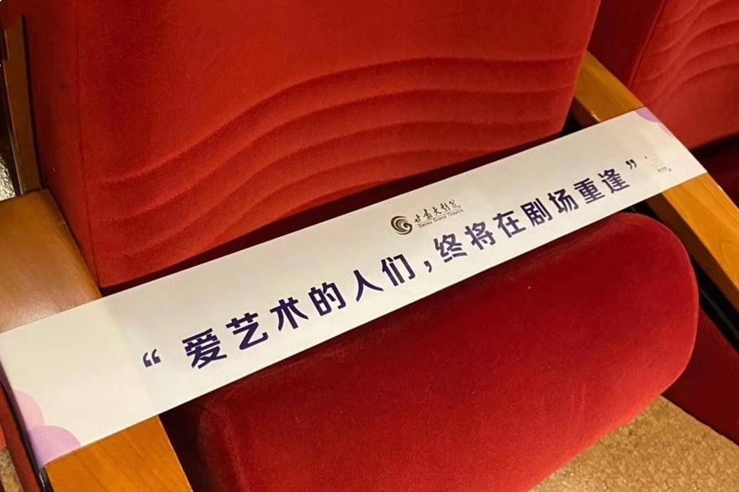 甘肃大剧院(爱艺术的人们,终将在剧场重逢).jpg