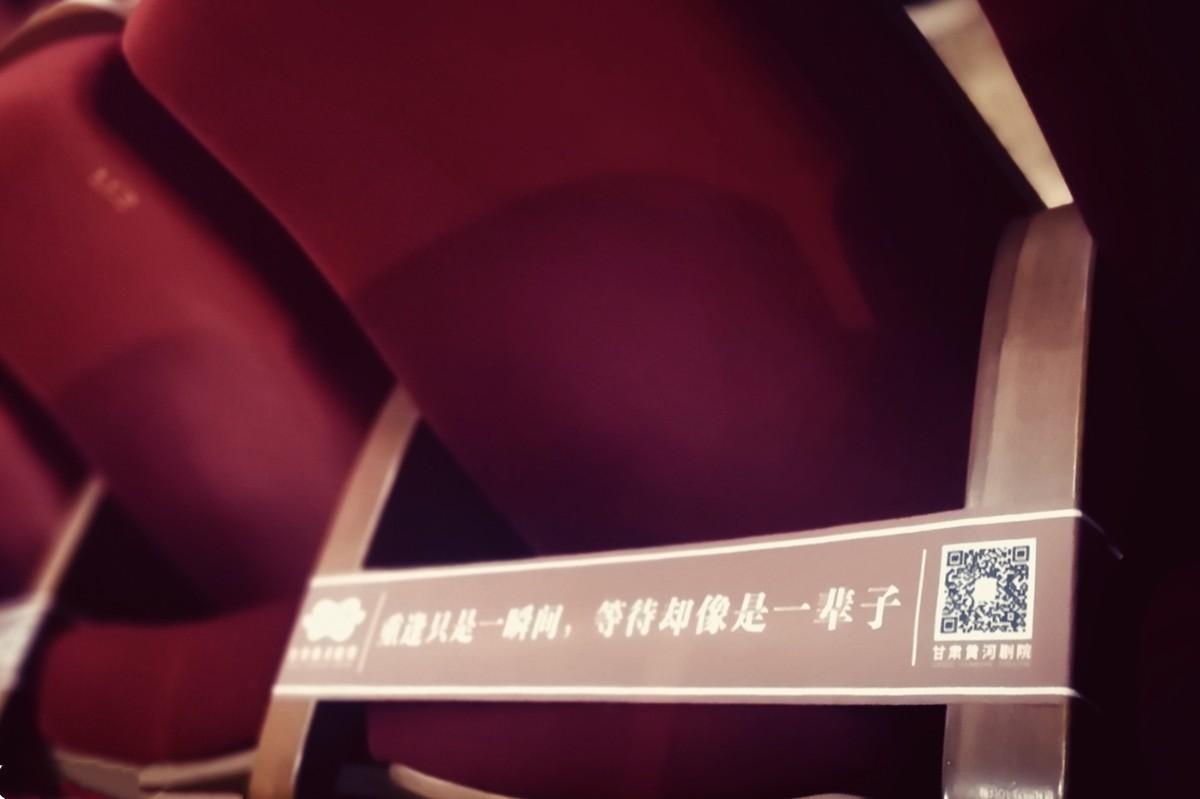 甘肃黄河剧院(重逢只是一瞬间,等待却像是一辈子).jpg